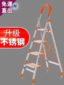 怡奧不銹鋼梯子家用折疊梯子鋁合金人字梯踏板室內便攜多功能工程樓梯H【快速出貨八五折】