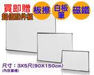 3X5單面磁性白板3*5 贈板擦 筆 磁...