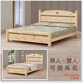 【水晶晶家具/傢俱首選】 JM1669-4松濤5呎松實木可調高低雙人床~~大大降價囉!!