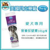 *~寵物FUN城市~*美國貝克藥廠《犬用 營養保健膏141g》5oz寵物用保健品 營養膏
