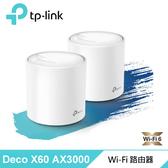 【TP-Link】Deco X60 AX3000 Mesh 雙頻智慧無線網路WiFi 6分享系統網狀路由器(2入) 【加碼贈拉鍊收納盒】
