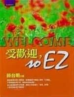 二手書博民逛書店 《受歡迎.SO EZ》 R2Y ISBN:9868011701│時台明