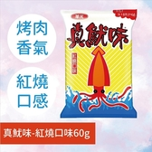 真魷味-紅燒口味 60g