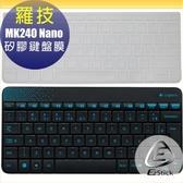 【Ezstick】羅技 Logitech MK240 Nano 專用 高級矽膠 鍵盤保護膜 鍵盤膜