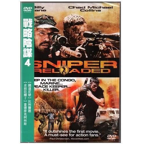 戰略陰謀4 DVD(購潮8)
