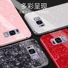 玻璃背蓋 三星 Galaxy S8 Plus Note8 手機殼 s8+ 防摔 鋼化玻璃殼 全包 矽膠 保護套 保護殼 仙女貝殼