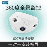 索邁360度全景攝像頭無線wifi家用手機高清家庭店鋪監控器室內VR 享家生活馆