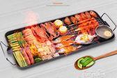電燒烤爐 韓式家用電烤爐 無煙烤肉機電烤盤鐵板燒烤肉鍋YYP   麥琪精品屋