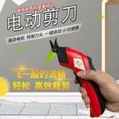 電剪刀裁布電動手持式充電裁剪機多功能剪子服裝布料皮革小型修邊 夏日新品85折