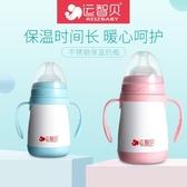 全館83折不銹鋼烤漆保溫奶瓶寬口徑防摔帶手柄嬰兒用品