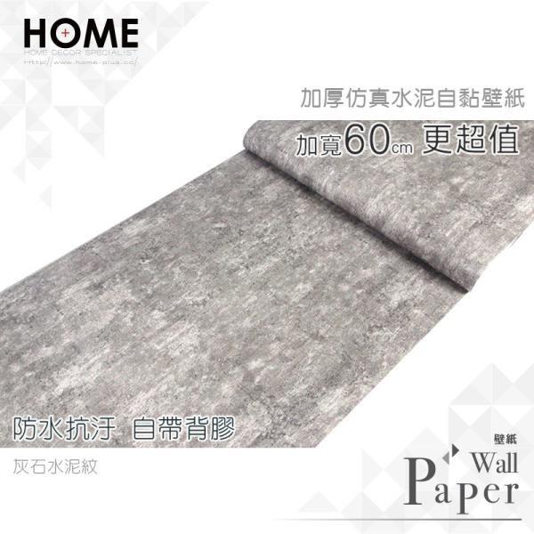 【南紡購物中心】灰石水泥紋 防水自黏壁紙 復古工業風水泥紋壁紙