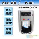 POLAR 普樂 不鏽鋼溫熱自動補水(開飲)機 PL-811