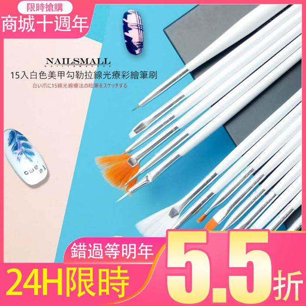 【白杆】彩繪光療筆組/凝膠彩繪筆刷 15入水晶指甲彩繪 拉花筆細線筆彎曲筆《NailsMall》