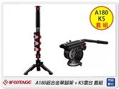 IFOOTAGE 印迹 COBRA2 IFT-21 A180 鋁合金 單腳架 + K5 油壓雲台 套組(公司貨)