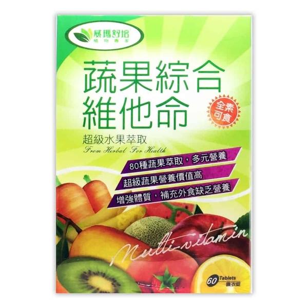 威瑪舒培 蔬果綜合維他命 60錠/盒◆德瑞健康家◆