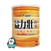 益富 益力壯(經典)營養均衡配方 900g/罐