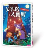 (二手書)小熊寬寬與魔法提琴(3):文字塔大闖關