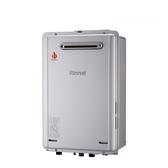 (含標準安裝)林內24公升屋外強制排氣(與REU-A2426WF-TR同款)熱水器REU-E2426W-TR_LPG