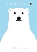 (二手書)北極熊Cafe(全)