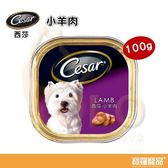 西莎cesar狗狗 小羊肉餐盒 100g【寶羅寵品】