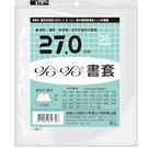 [奇奇文具] 【哈哈 書套】BC270 哈哈書套/書衣 高 27.1 x 寬 41.0 cm (6張入)