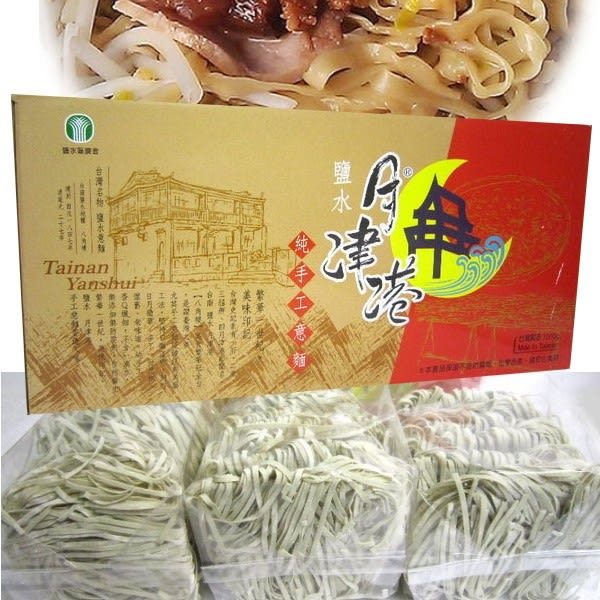 百大台南鹽水養生意麵1000公克-鴨蛋代替水份 製作出來的意麵 有特殊的香味