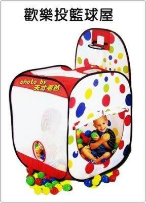 歡樂投籃球屋 ( 贈100顆球 )→汽車球屋 公主帳 王子帳篷 兒童城堡 兒童帳篷 遊戲屋