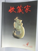 【書寶二手書T9/雜誌期刊_PEE】收藏家_2006/第4期