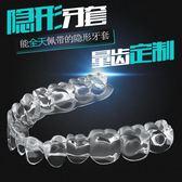 定制牙套牙齒矯正器 隱形牙套矯正器透明男女成人夜間用防磨牙套