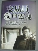 【書寶二手書T6/股票_FUP】交易員的靈魂-您的投資出口在哪裡_黃國華