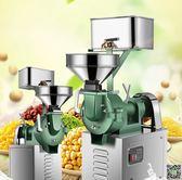 磨粉機 磨漿機商用米漿機家用豆漿機電動腸粉石磨機全自動磨米打漿機 LX 新品特賣