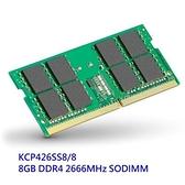 新風尚潮流 【KCP426SS8/8】 金士頓 筆記型記憶體 8GB DDR4-2666 品牌筆記型電腦專用 終身保固 100%測試