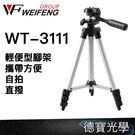 WEIFENG 四節專業輕型腳架WT-3...