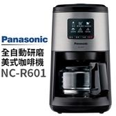 【分期0利率】Panasonic 國際牌 NC-R601 全自動研磨美式咖啡機 1年保固 公司貨
