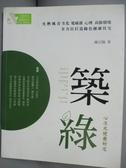【書寶二手書T6/建築_ZDX】築綠:心次元健康好宅_陳宗鵠