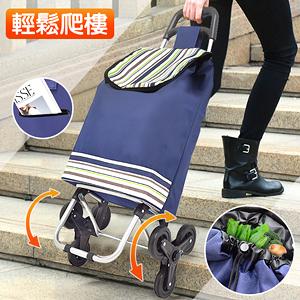 三輪爬樓梯!!折疊拉桿購物車3輪六輪爬梯車.摺疊環保購物袋.可收納袋購物籃.買菜車買菜籃車