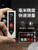 測距儀 激光測距儀手持量房儀迷你裝修測量儀器高精度電子尺紅外線測量尺 爾碩 雙11