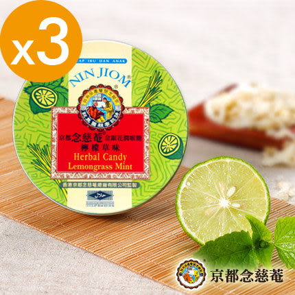 喉糖‧金銀花潤喉糖 檸檬草味60g3盒【京都念慈菴】