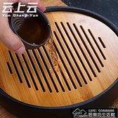 快速出貨 日式陶瓷茶盤圓形茶托儲水家用功夫茶具小茶台簡約干泡台【全館免運】