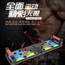 多功能俯臥撐板 多功能雙板俯臥撐板訓練板健身板俯臥撐支架男胸肌鍛煉器材輔助器T