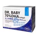 博士寶 高濃度70%魚油 DHA 軟膠囊 100粒/盒◆德瑞健康家◆
