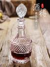 歐式密封帶蓋醒酒器分酒器紅酒瓶洋酒瓶家用水晶玻璃酒壺酒具酒樽