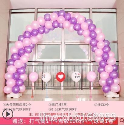 氣球 結婚慶開業氣球拱門支架婚禮場景布置婚房裝飾生日馬卡龍網紅氣球 瑪麗蘇DF