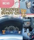 車之嚴選 cars_go 汽車用品【RK249】日本Rilakkuma懶懶熊拉拉熊/懶妹 貓咪黏貼式掛勾 2入