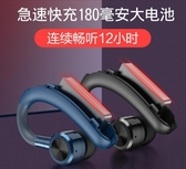 藍牙耳機 快充無線藍牙耳機5.0掛耳式單耳入耳塞式蘋果oppo華為vivo超長續航