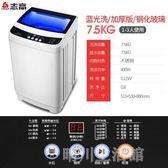 志高8.5kg洗衣機全自動家用10大容量烘洗脫一體迷你宿舍小型6特價 晴川生活館