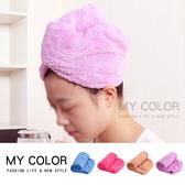 浴帽 包頭巾 擦髮巾 加厚 乾髮巾 毛巾 速乾 擦頭 吸水 超厚珊瑚絨 乾髮帽 【P571】MY COLOR