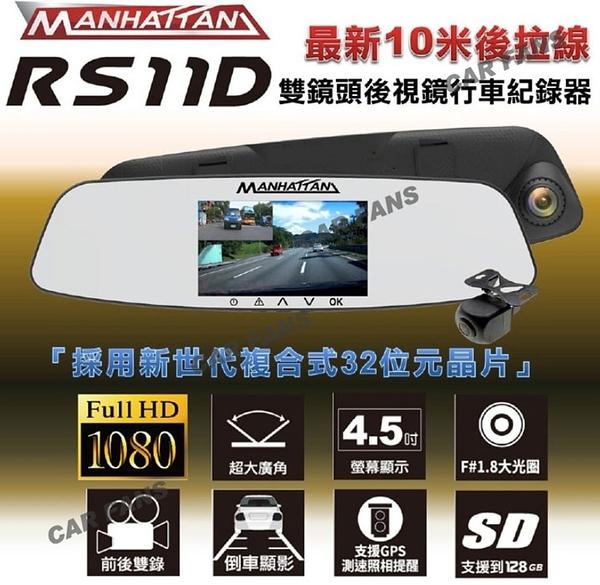 【愛車族】曼哈頓 RS11D 雙鏡頭後視鏡行車記錄器 送16G記憶卡 MANHATTAN