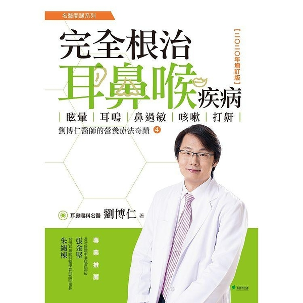 完全根治耳鼻喉疾病【2020年增訂版】:眩暈、耳鳴、鼻過敏、咳嗽、打鼾:劉博仁醫