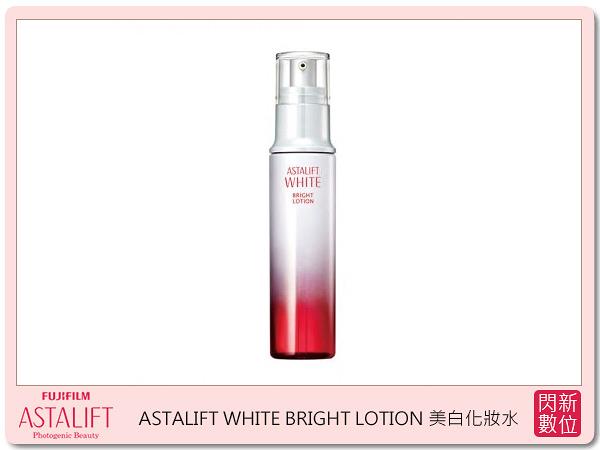 感恩回饋價~ ASTALIFT 艾詩緹 美白系列 WHITE BRIGHT LOTION 美白化妝水 130ML